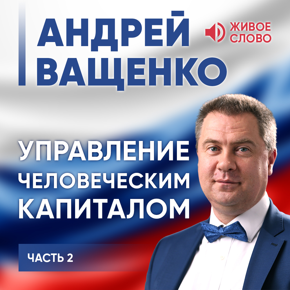 Андрей Ващенко Управление человеческим капиталом. Часть 2 график работы коламбуса на пражской