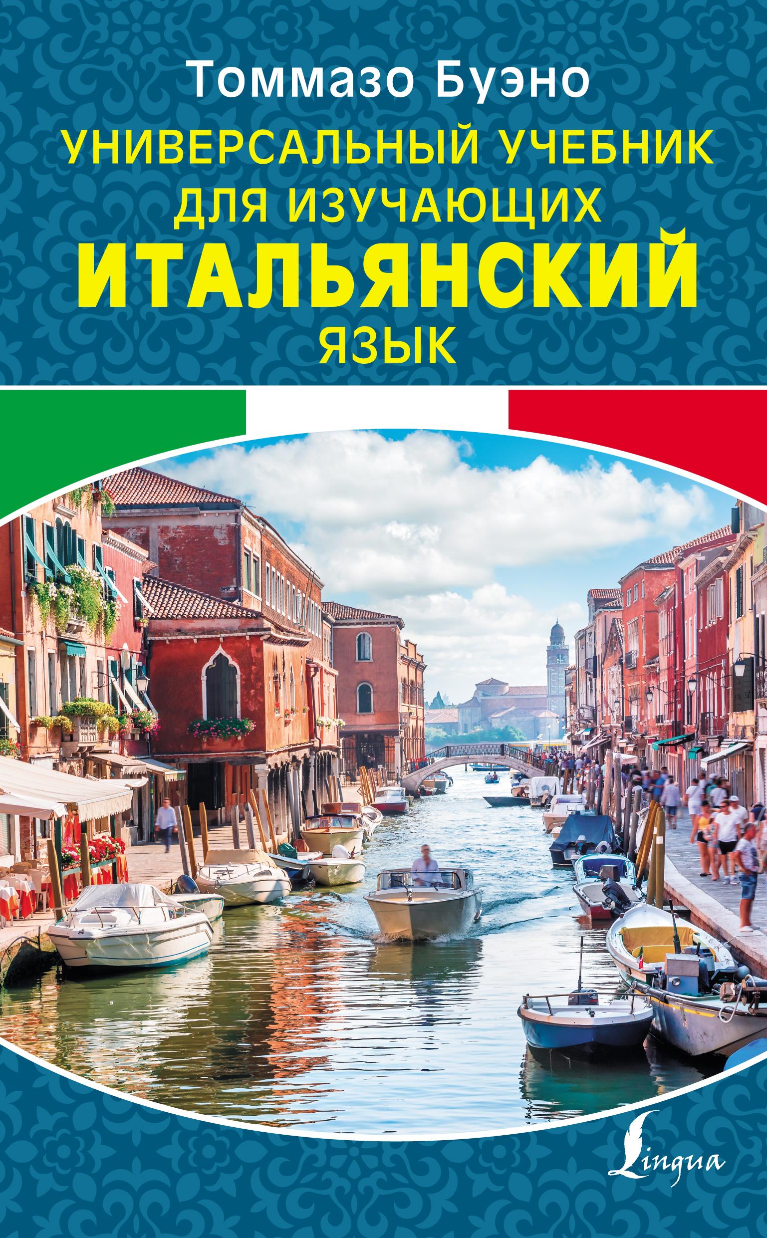 Томмазо Буэно Универсальный учебник для изучающих итальянский язык цена и фото