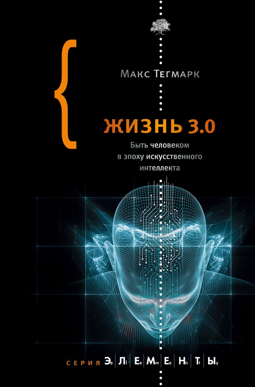 Макс Тегмарк Жизнь 3.0. Быть человеком в эпоху искусственного интеллекта хорхе паласиос unity 5 x программирование искусственного интеллекта в играх