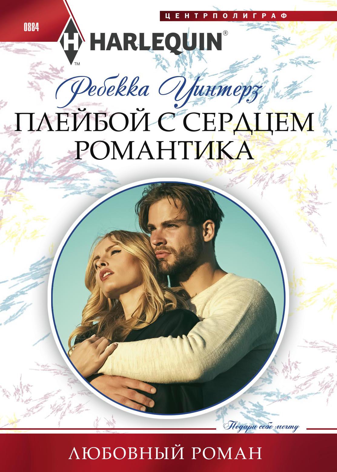 Ребекка Уинтерз Плейбой с сердцем романтика ребекка уинтерз медовый месяц с незнакомцем