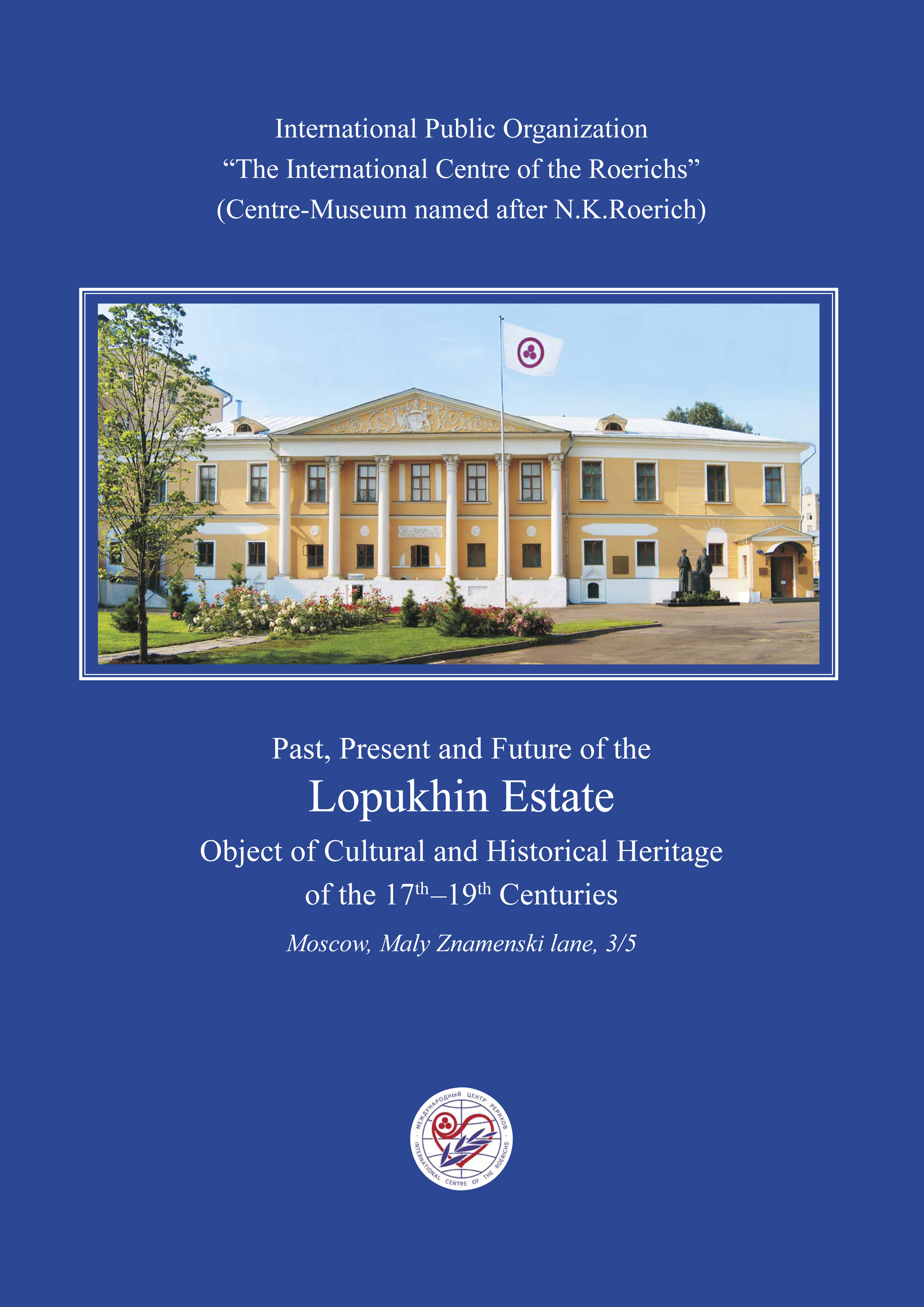 Коллектив авторов Past, Present and Future of the Lopukhin Estate Object of Cultural and Historical Heritage of the 17th–19th Centuries (booklet) future of the left future of the left travels with myself and another