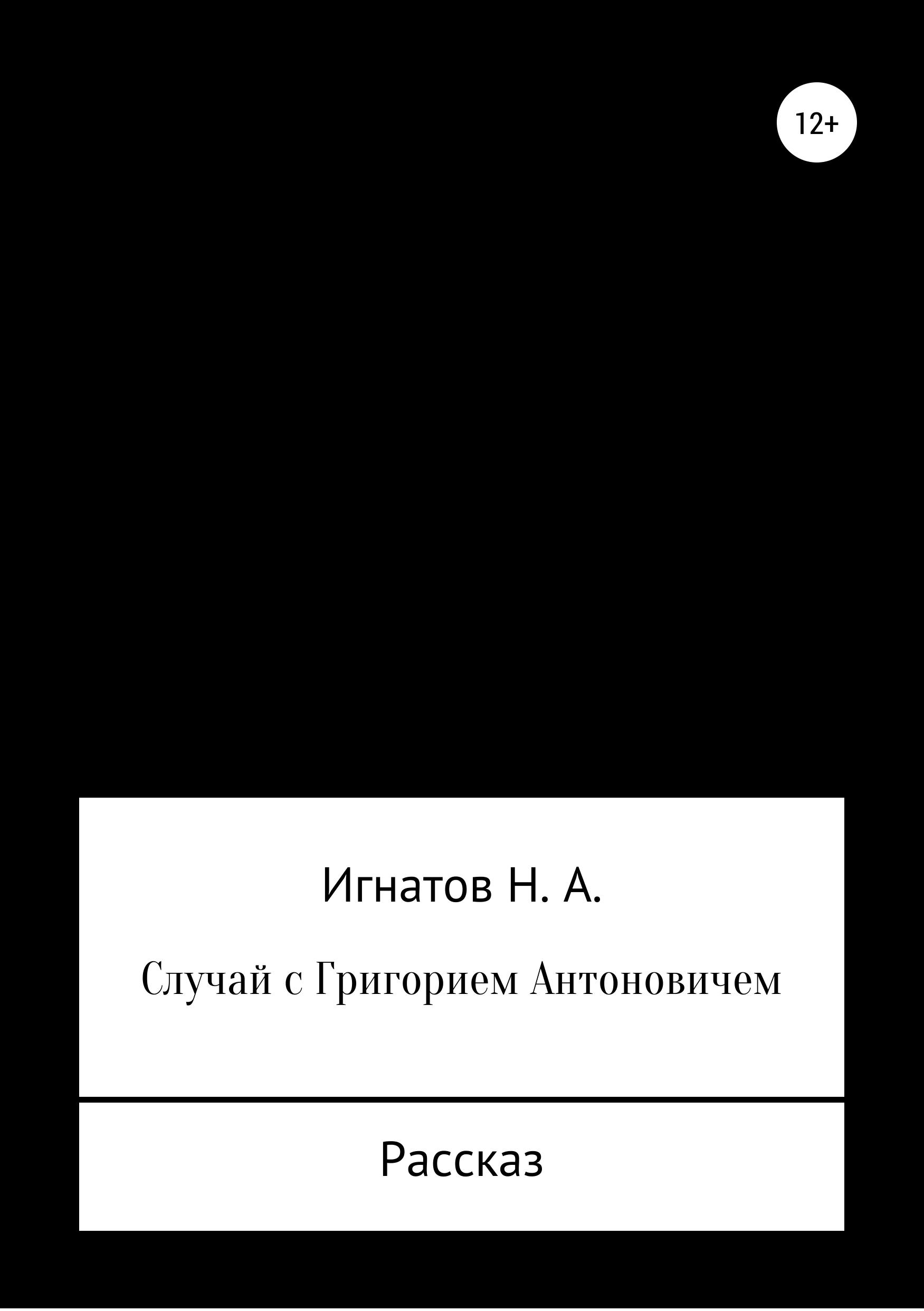 Николай Александрович Игнатов Случай с Григорием Антоновичем в п толстой николай игнатов