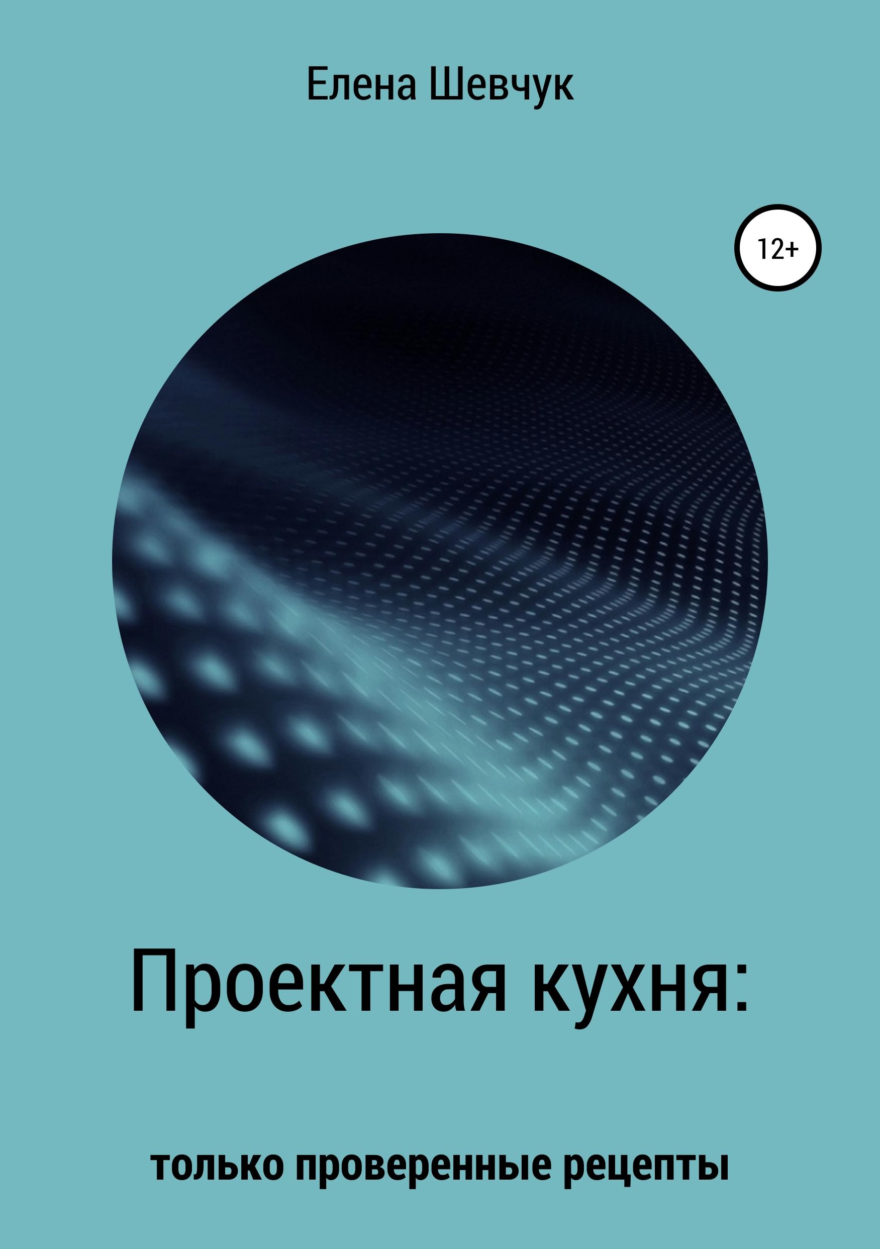 Обложка книги. Автор - Елена Шевчук