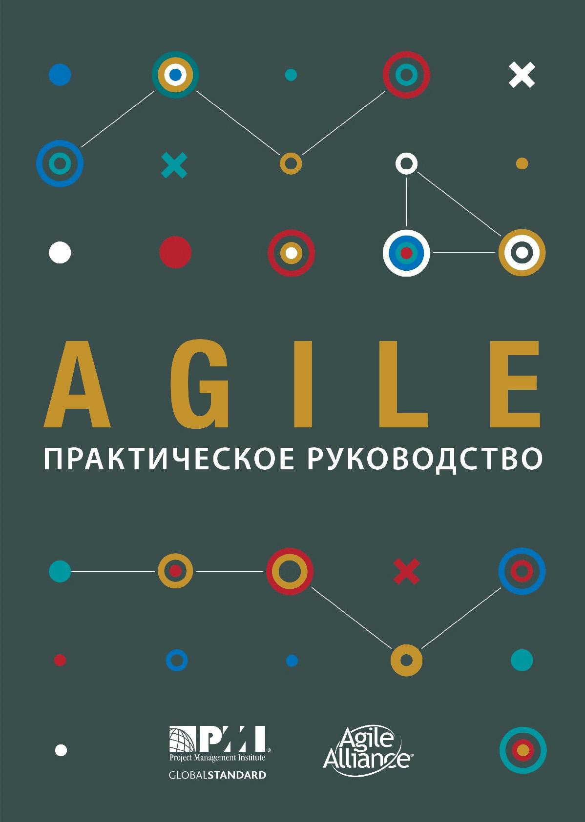 Обложка книги Agile. Практическое руководство