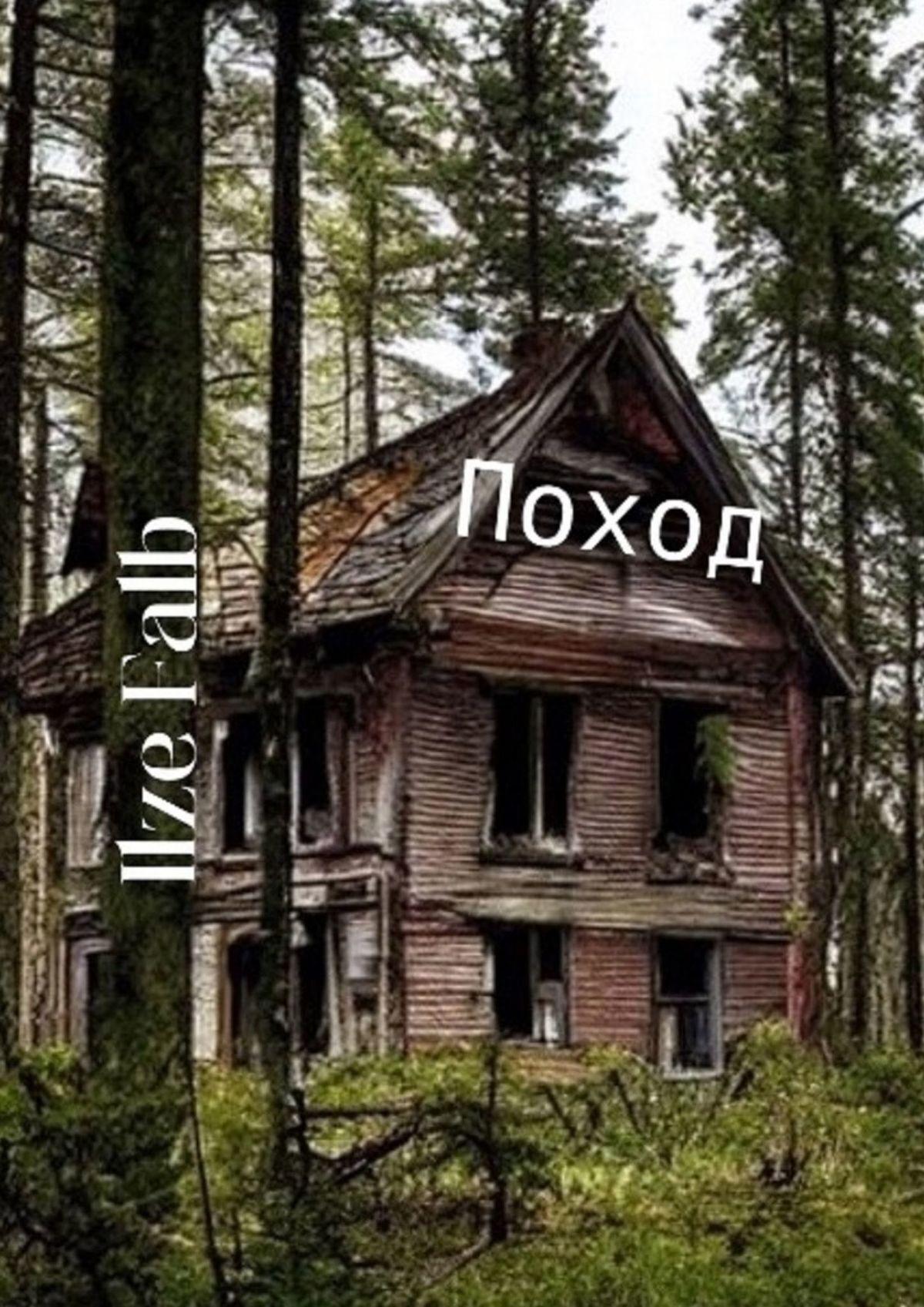 Ilze Falb Поход авиабилеты мирный иркутск
