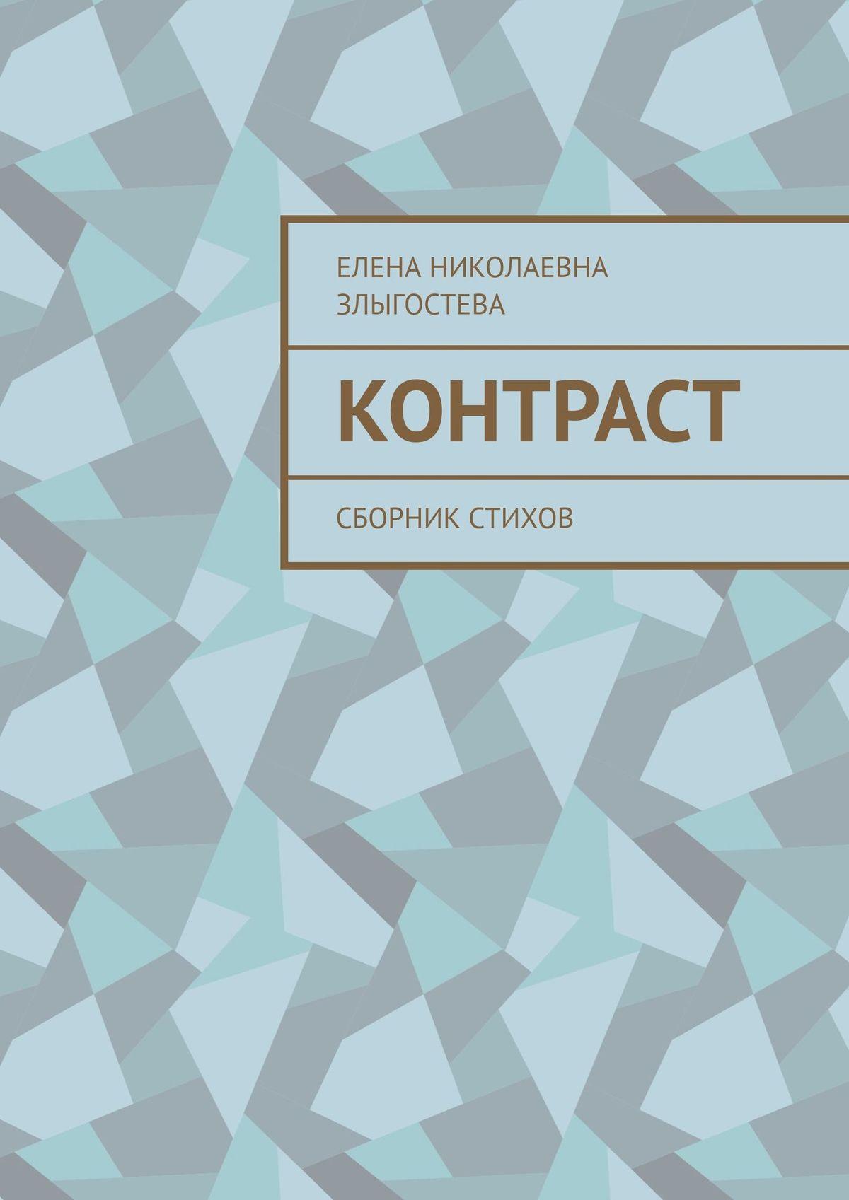 Елена Николаевна Злыгостева Контраст анна дубок синтетическое счастье сборник стихов