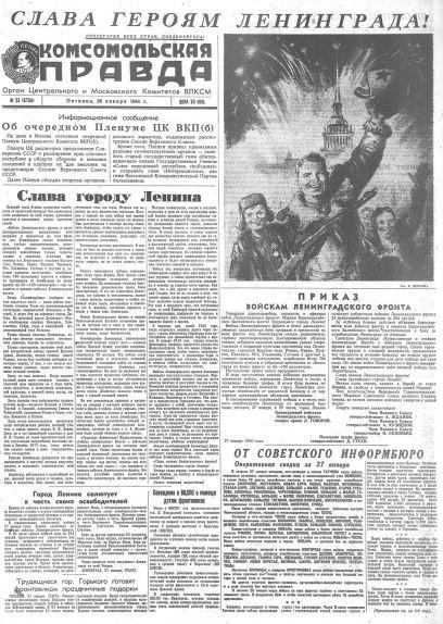 Отсутствует Газета «Комсомольская правда» № 23 от 28.01.1944 г. отсутствует газета комсомольская правда 146 – 107 1941 1945