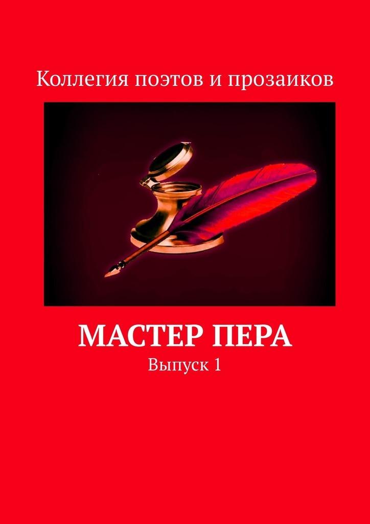 купить Мария Бутырская Мастерпера. Выпуск1 по цене 360 рублей