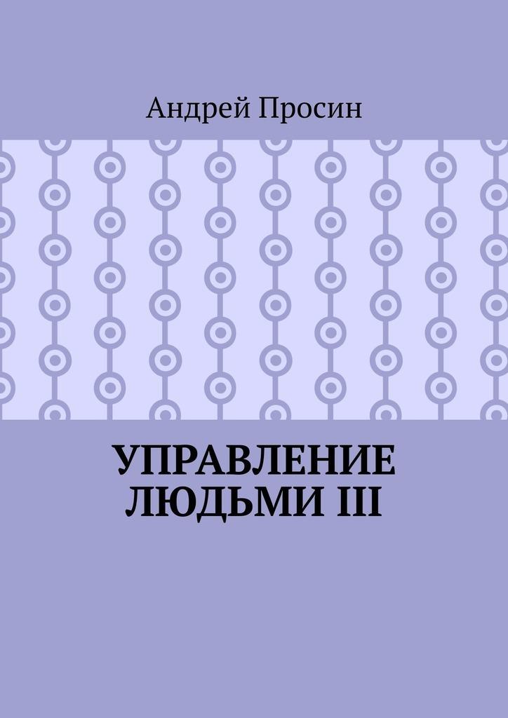 Андрей Просин Управление людьми III