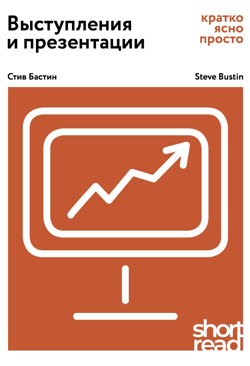 Стив Бастин Выступления и презентации. Кратко, ясно, просто
