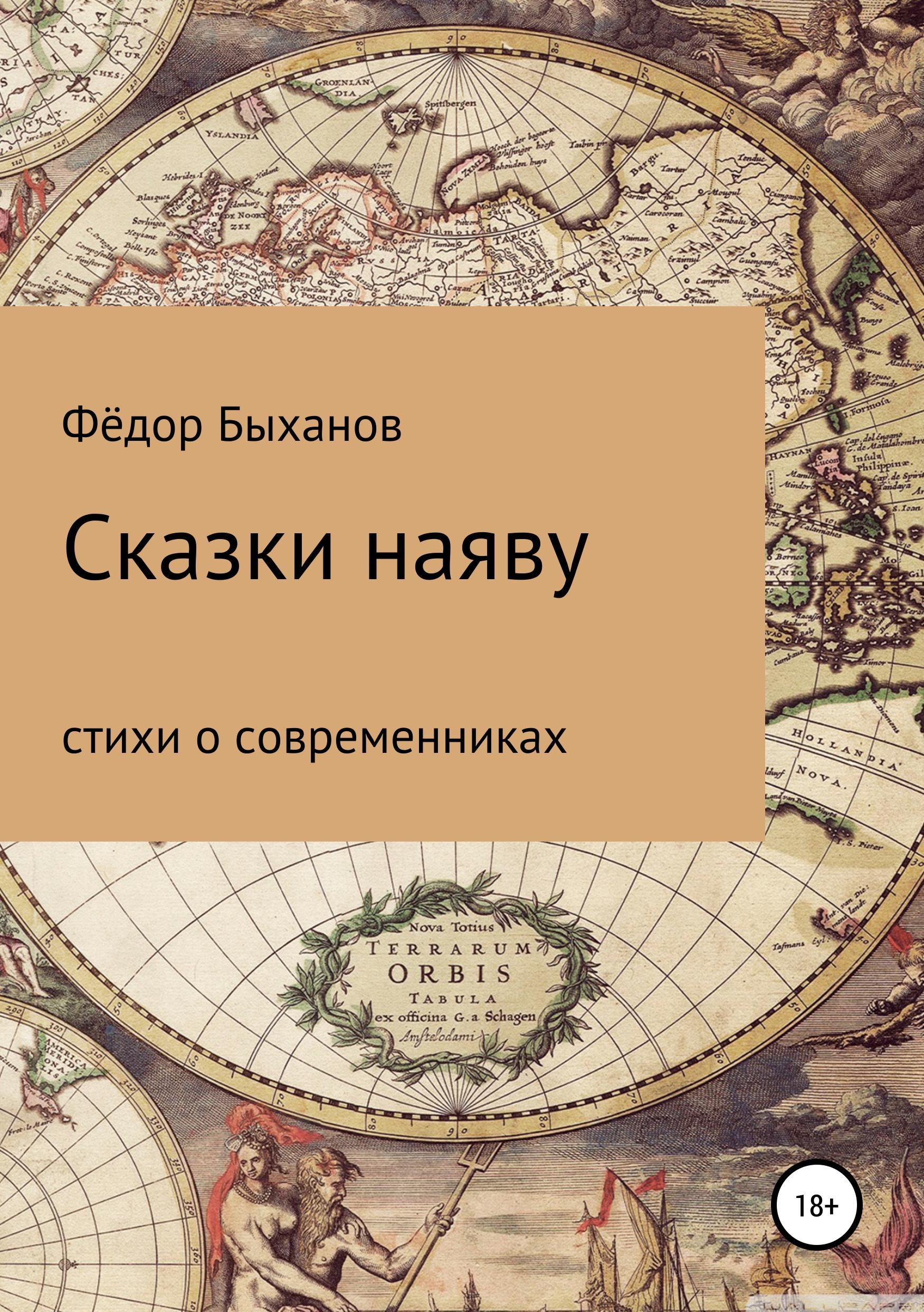 Фёдор Иванович Быханов Сказки наяву фёдор быханов тайна горного озера