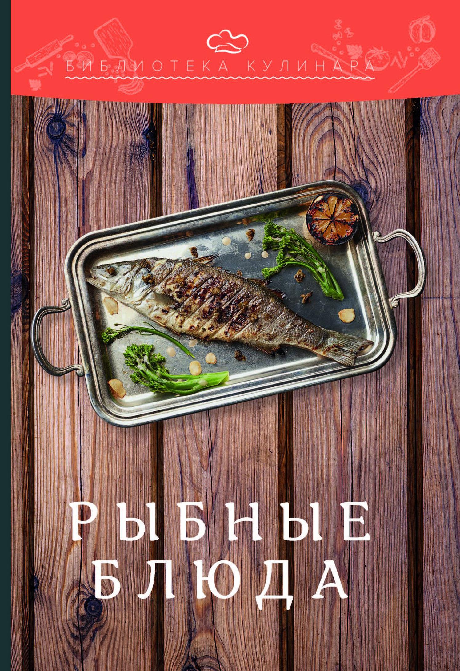 Александр Ратушный Рыбные блюда мясные и рыбные блюда в горшочках