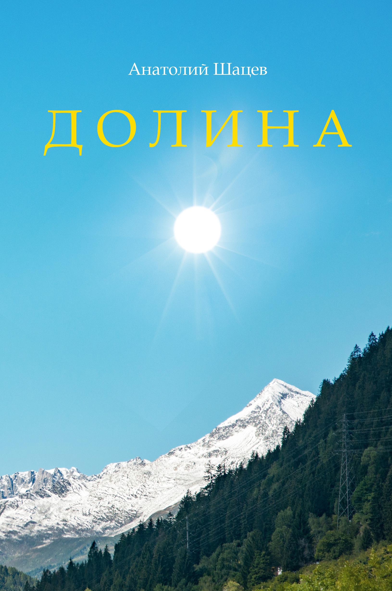 Анатолий Шацев Долина алексей притуляк санаторий