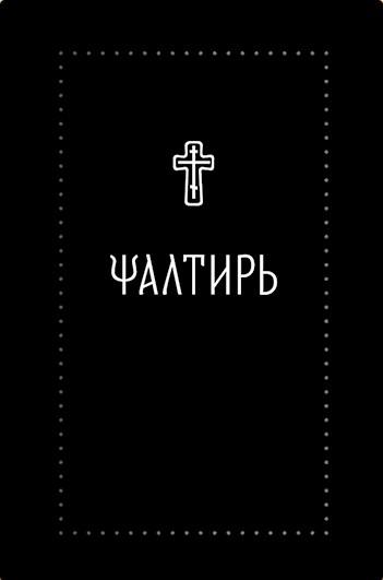 Фото - Отсутствует Псалтирь отсутствует псалтирь учебная