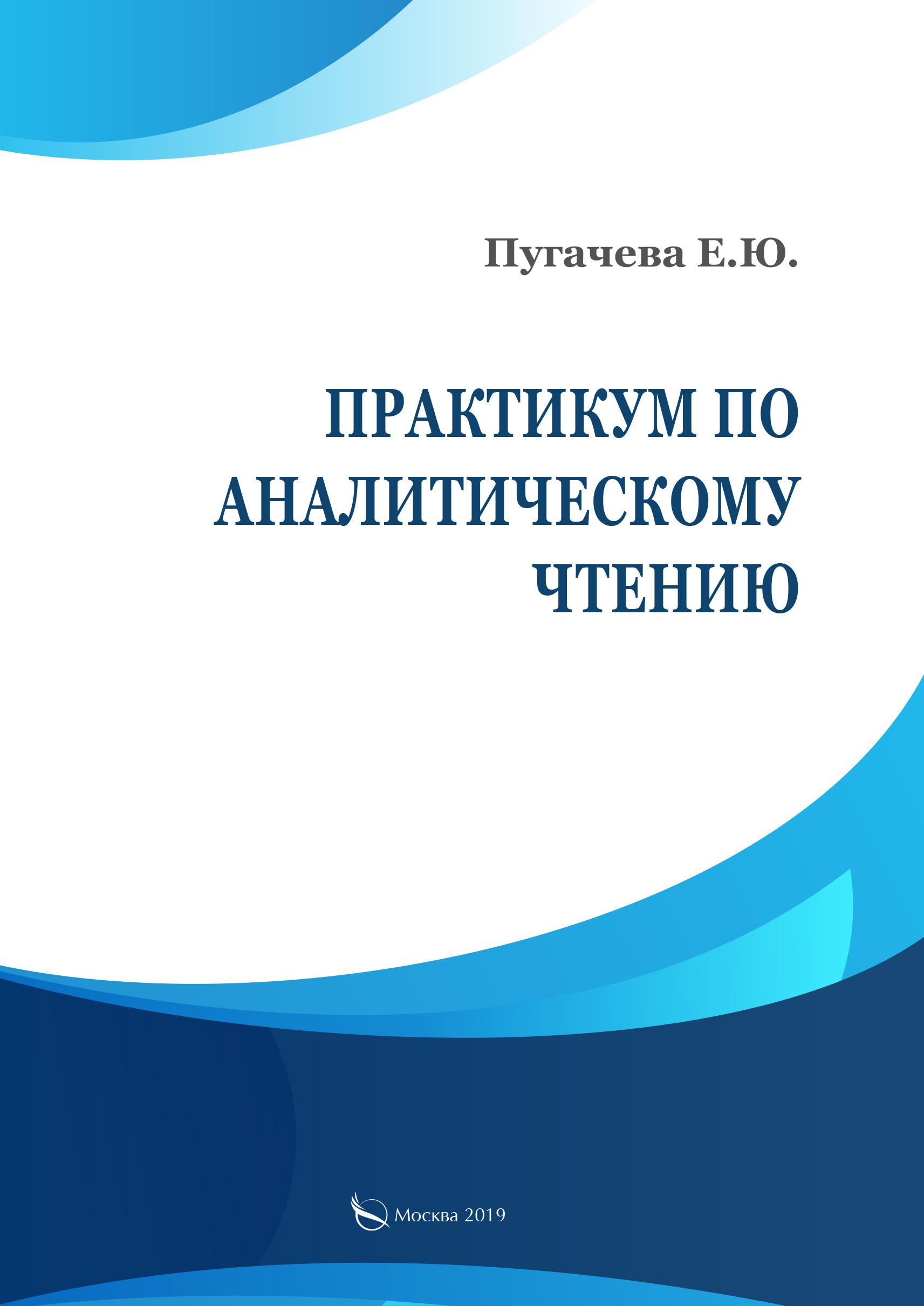 Е. Ю. Пугачева. Практикум по аналитическому чтению