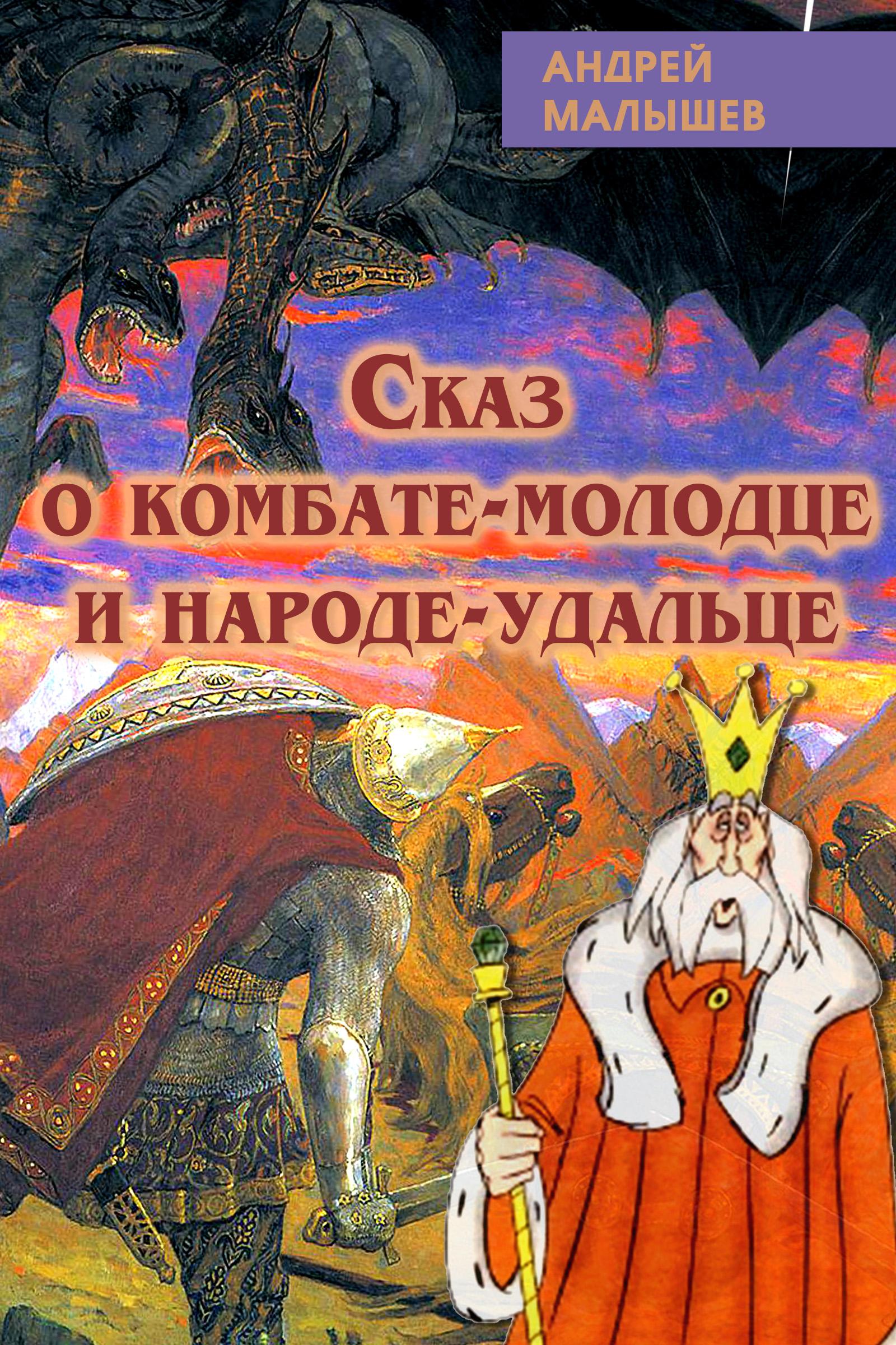 Андрей Малышев «Сказ о комбате-молодце и народе-удальце»