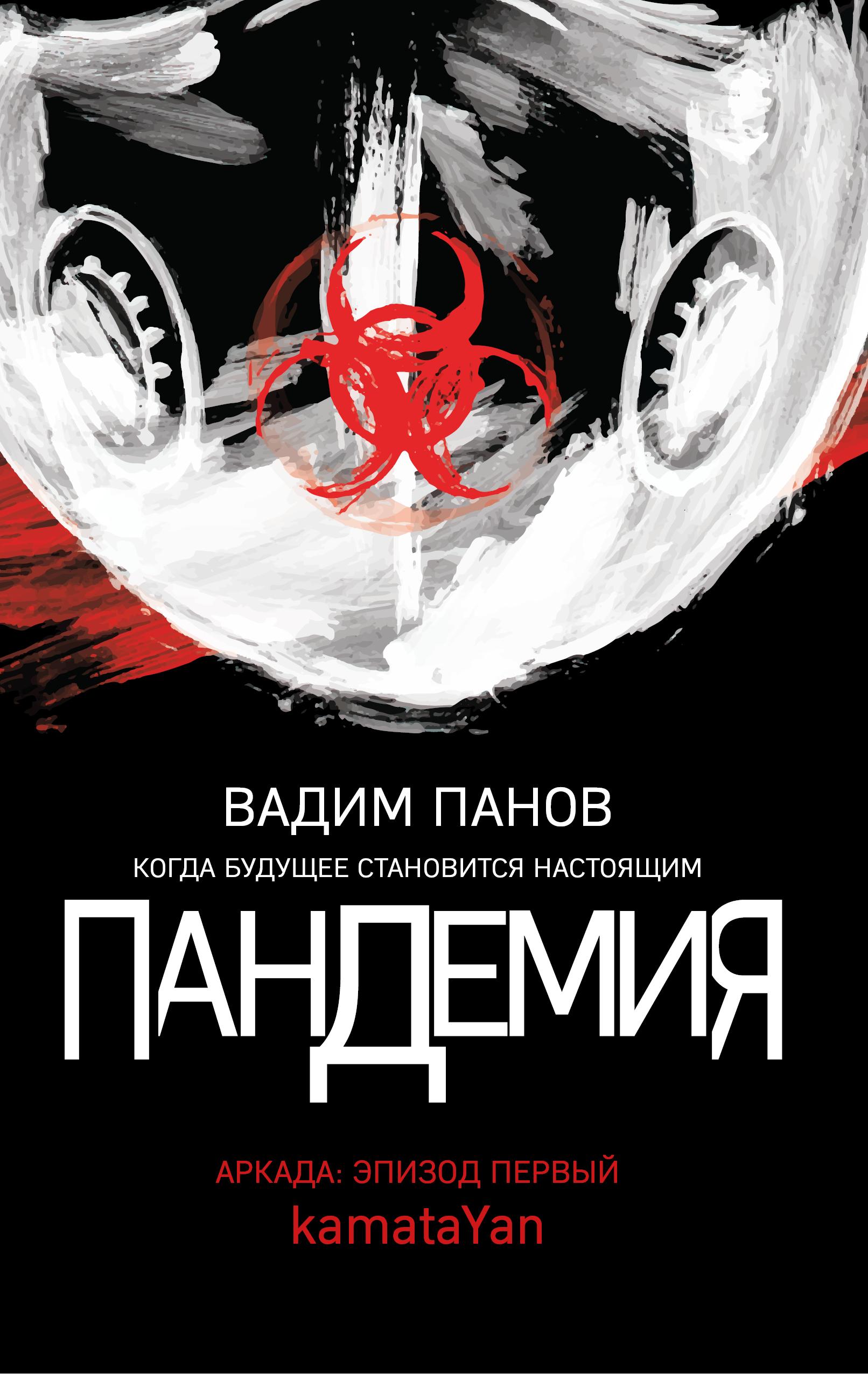 Вадим Панов - Пандемия. Аркада. Эпизод первый