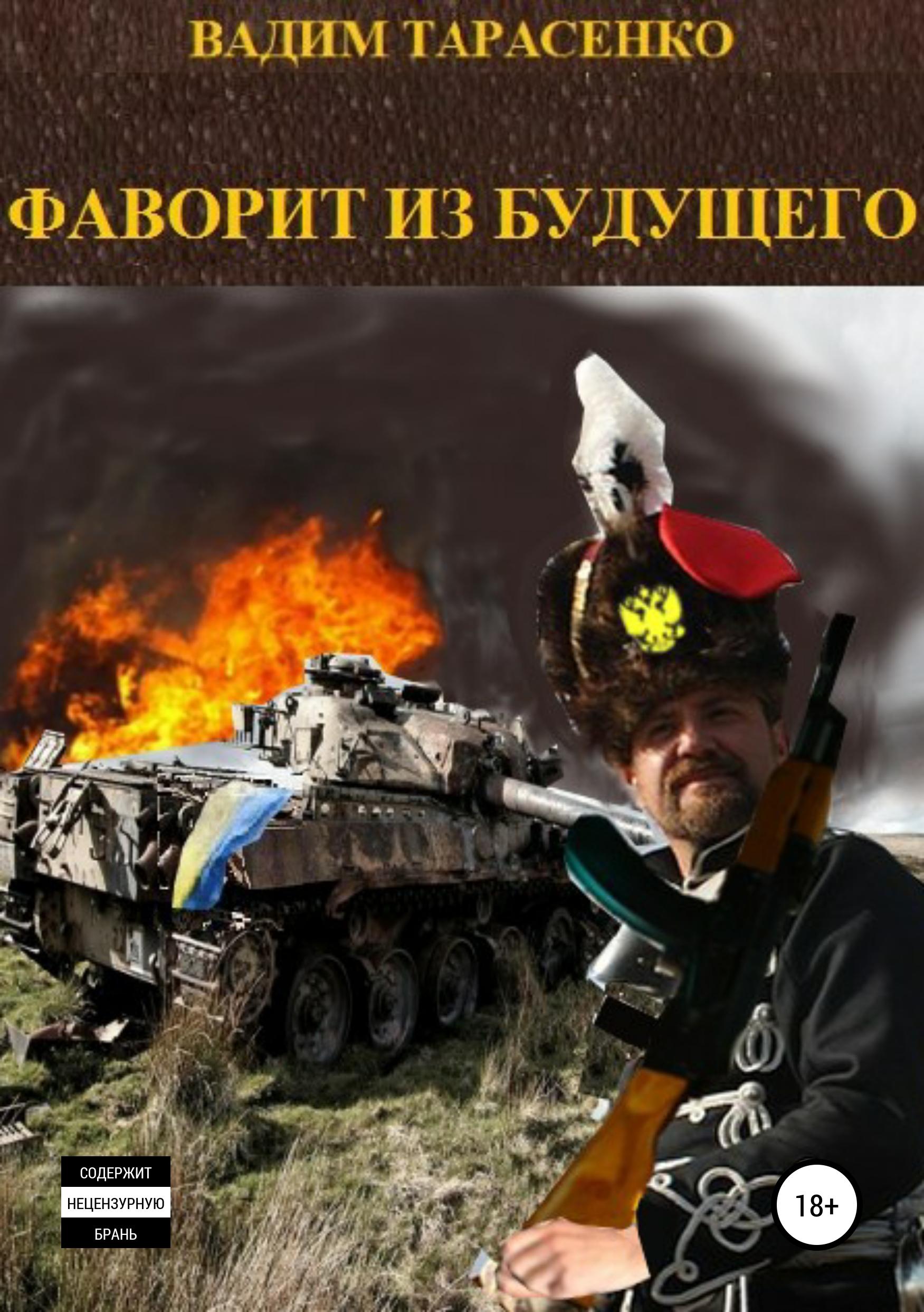 Вадим Витальевич Тарасенко Фаворит из будущего