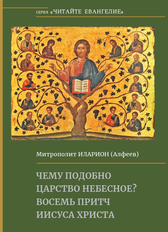 митрополит Иларион (Алфеев) Чему подобно Царство Небесное? Восемь притч Иисуса Христа цена и фото