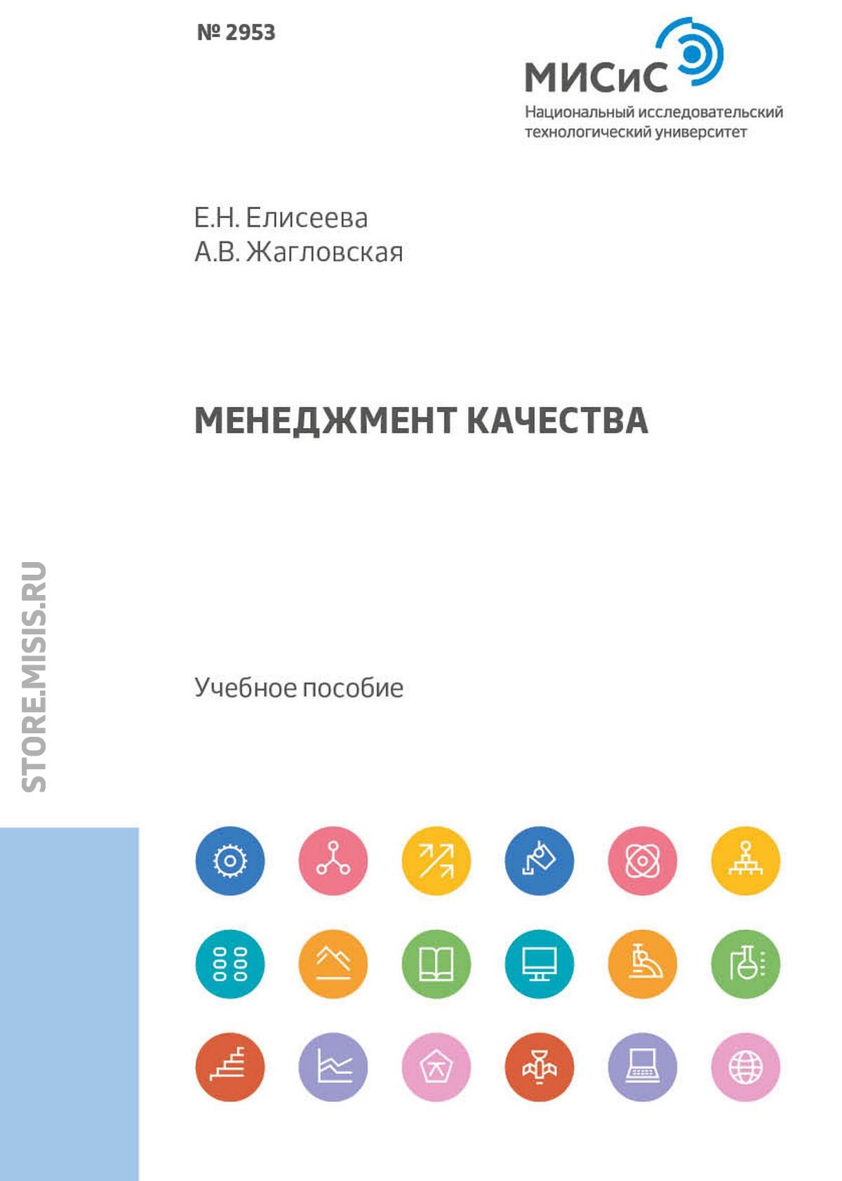 Е. Н. Елисеева Менеджмент качества