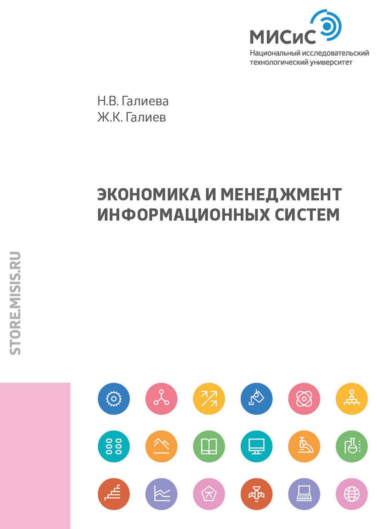 Н. В. Галиева Экономика и менеджмент информационных систем ю в чекмарев надежность информационных систем