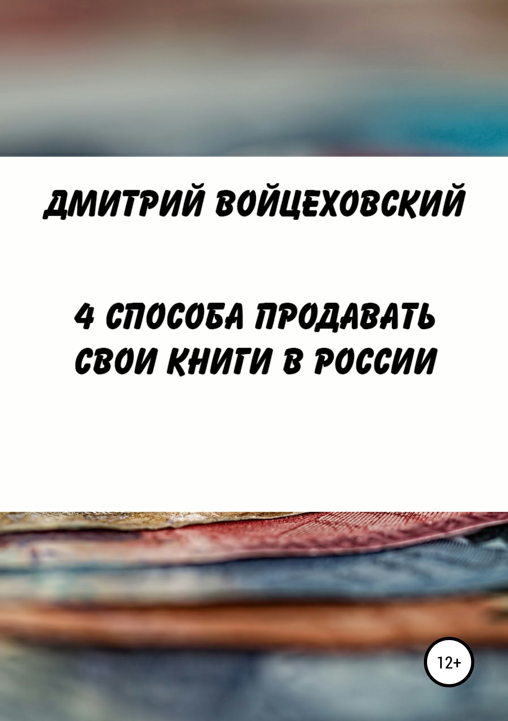 Фото - Дмитрий Юрьевич Войцеховский 4 способа продавать свои книги в России электронные книги