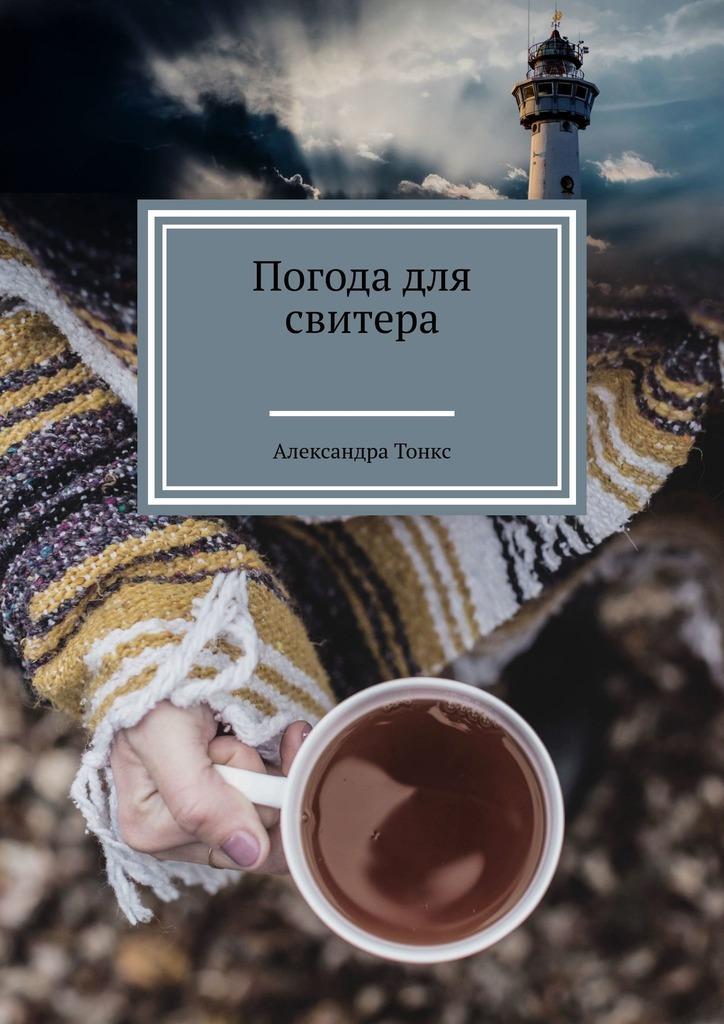 Фото - Александра Тонкс Погода для свитера александра тонкс вспоминай рак не