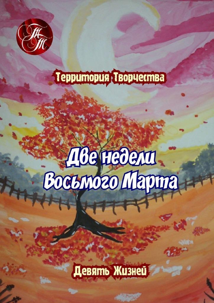 Фото - Валентина Спирина Две недели Восьмого марта. Девять Жизней валентина спирина девять жизней девятыйвал