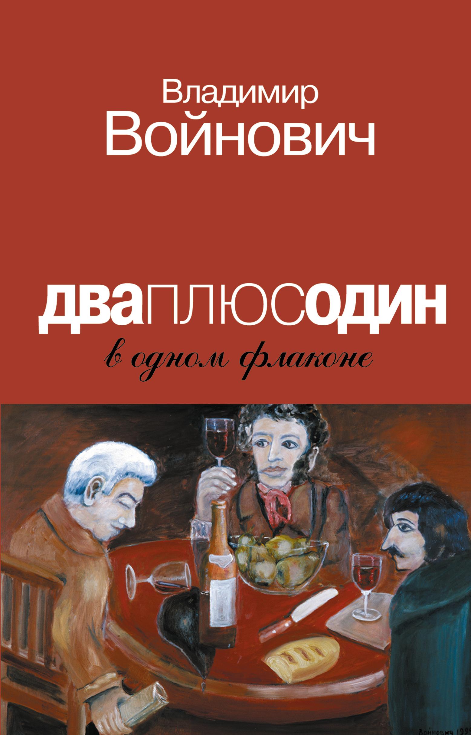 Владимир Войнович Дваплюсодин в одном флаконе (сборник) владимир войнович иванькиада