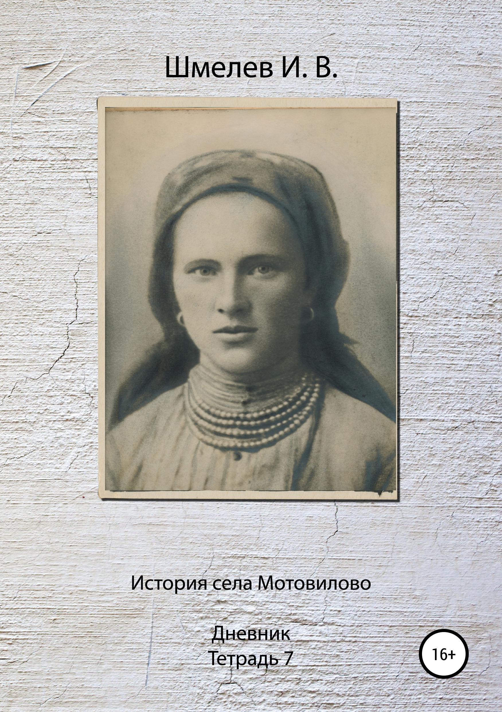 Иван Васильевич Шмелев История села Мотовилово. Тетрадь 7 (1925 г.) и с шмелев мой марс
