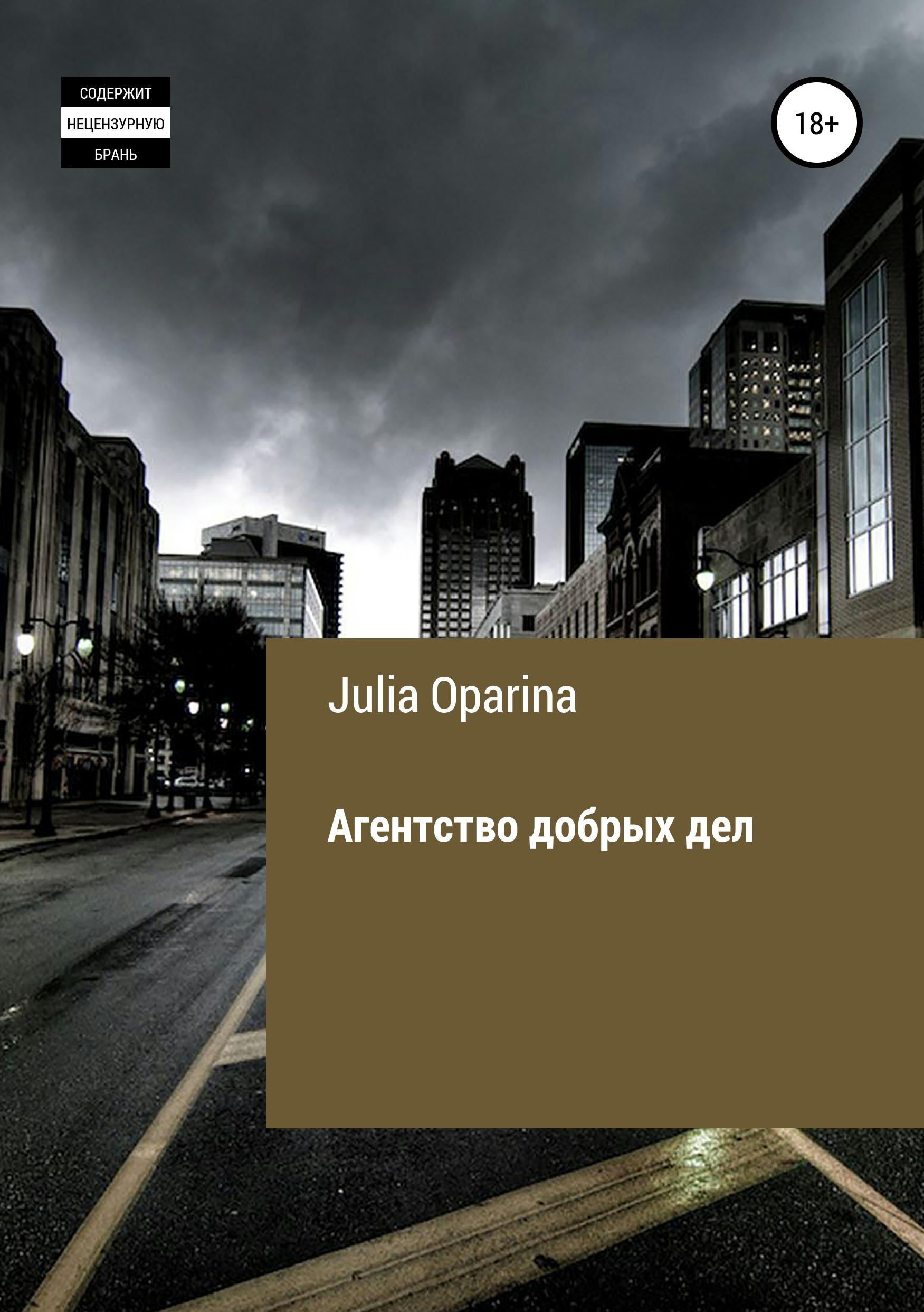 Julia Succubik Oparina Агентство добрых дел брейер с сто добрых дел