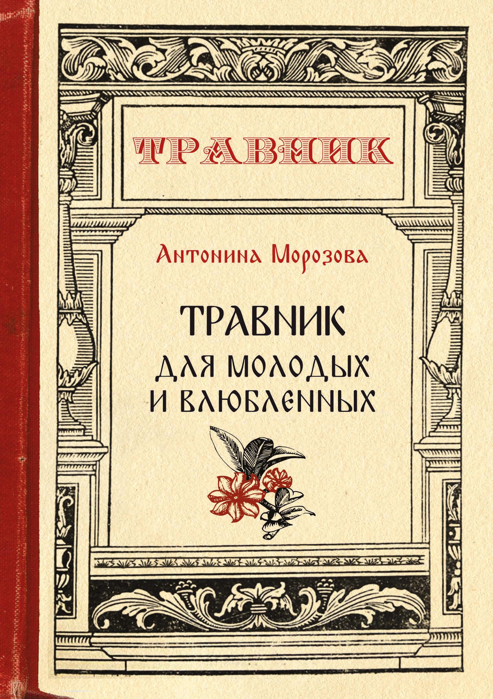 Антонина Морозова Травник для молодых и влюбленных морозова а травник для молодых мам
