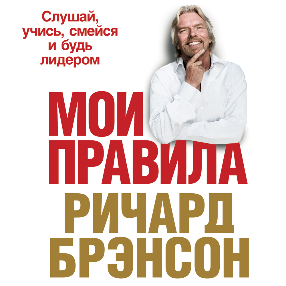 Ричард Брэнсон Мои правила. Слушай, учись, смейся и будь лидером стоимость