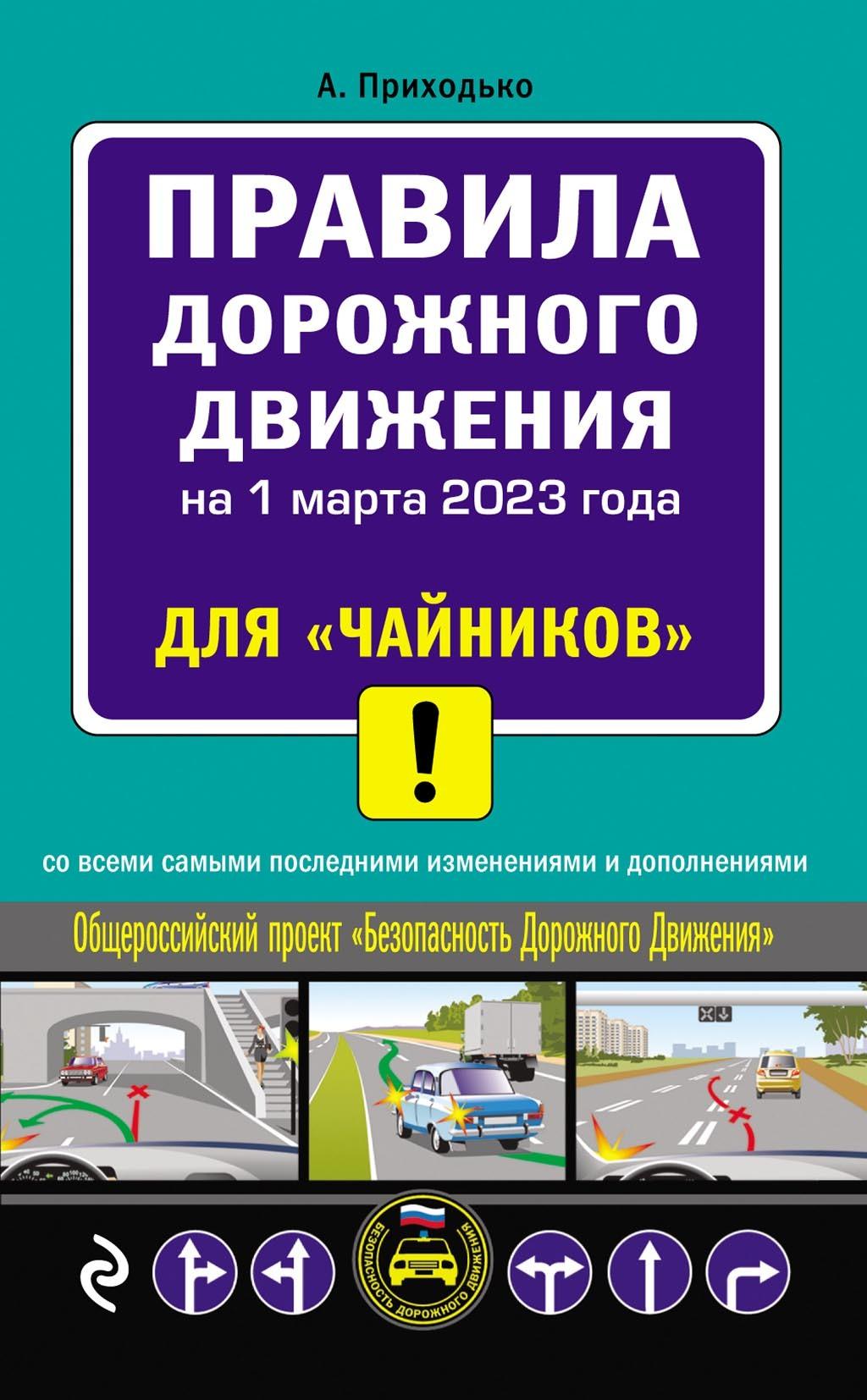 Алексей Приходько ПДД 2019 для «чайников» со всеми самыми последними изменениями и дополнениями