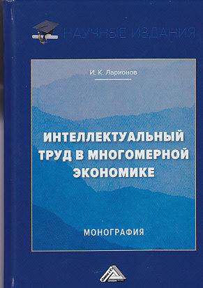 фото обложки издания Интеллектуальный труд в многомерной экономике