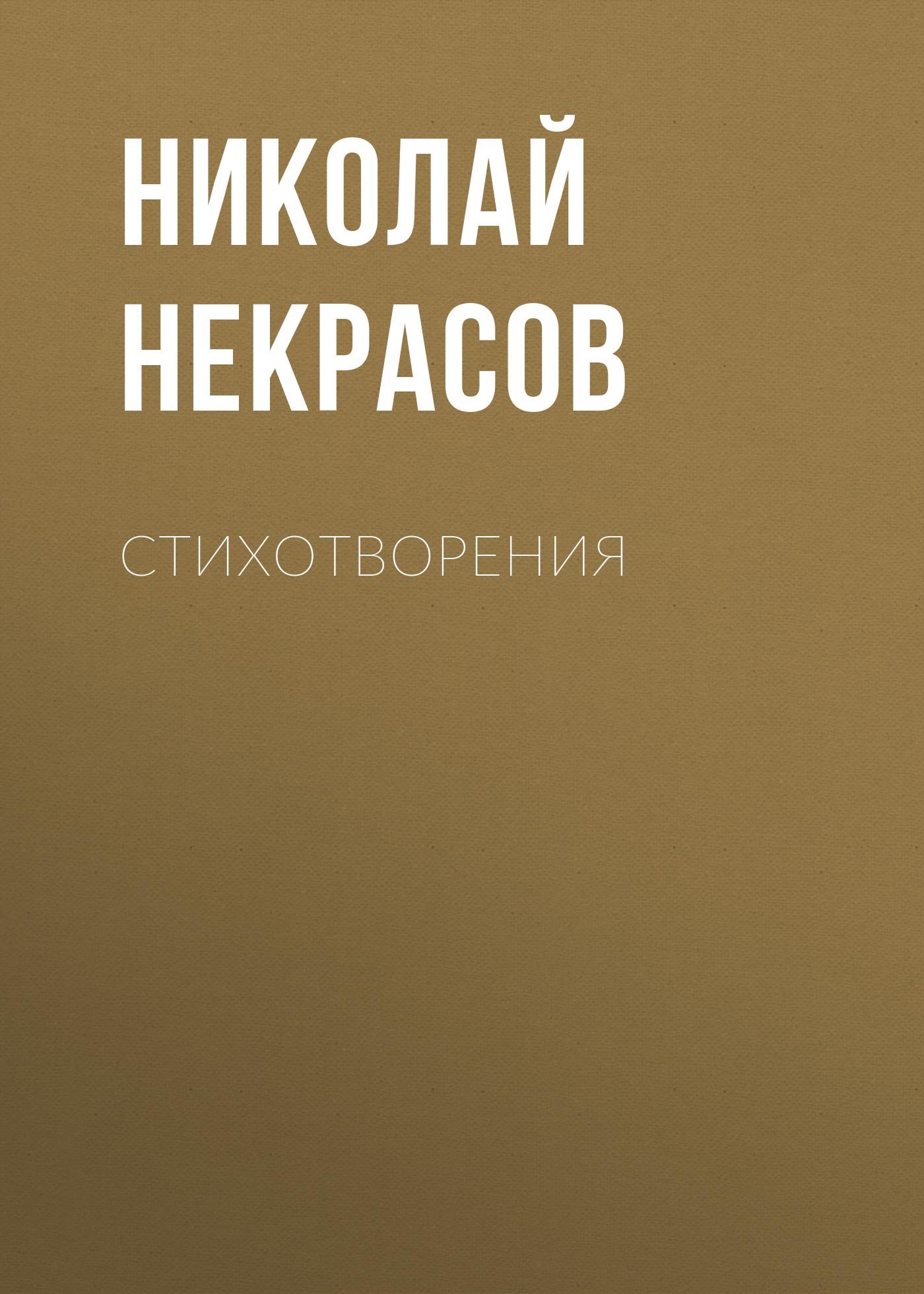 Николай Некрасов Стихотворения алена некрасова зарисовки одной дамочки