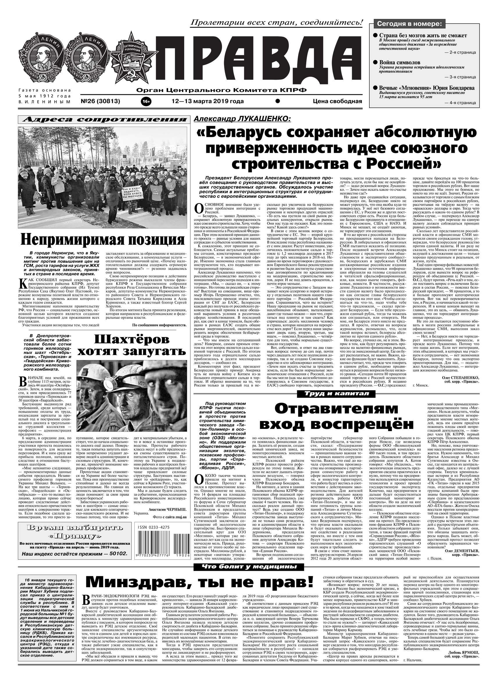 Правда 26-2019