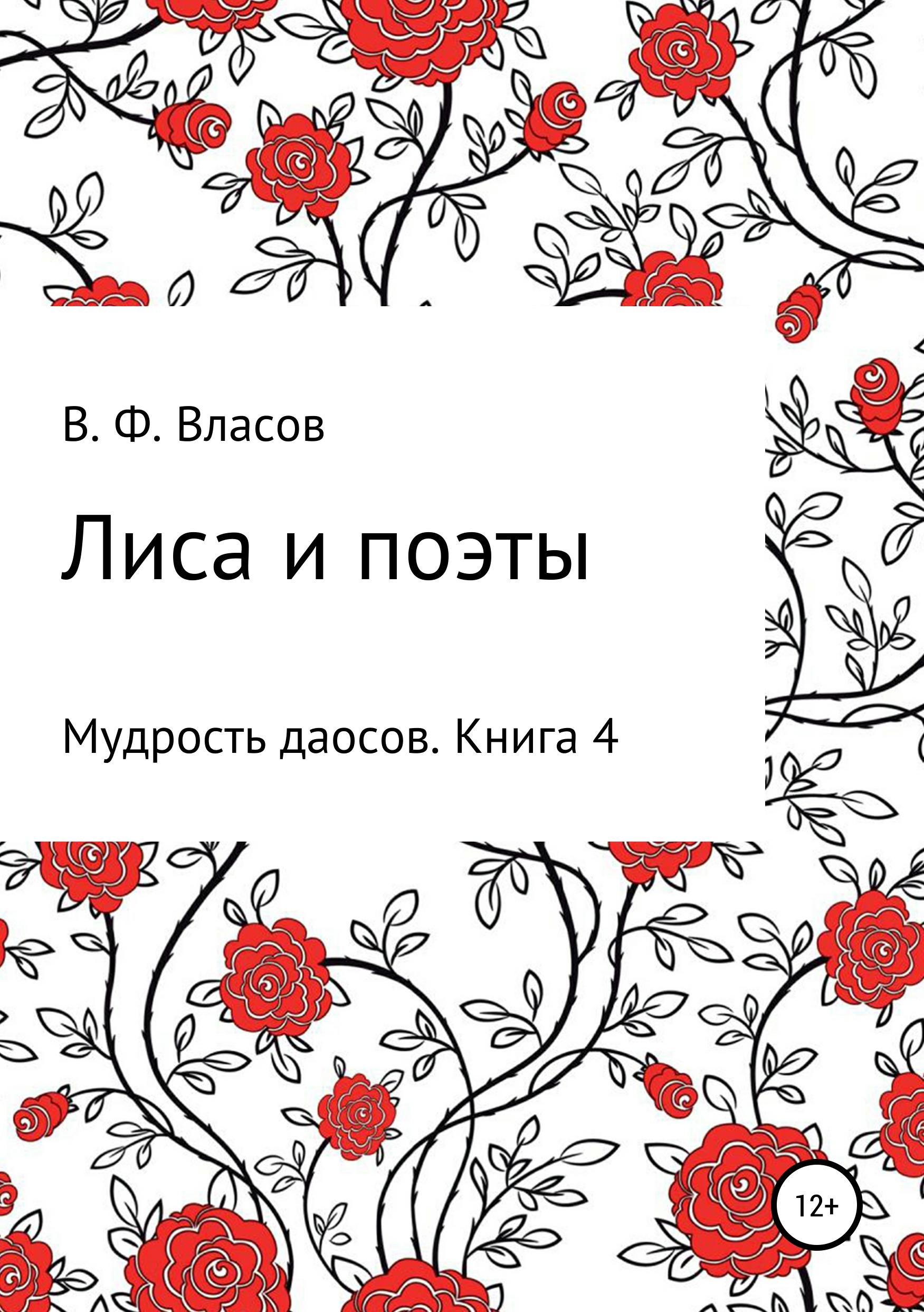 Владимир Фёдорович Власов Лиса и поэты владимир фёдорович власов будда и моисей