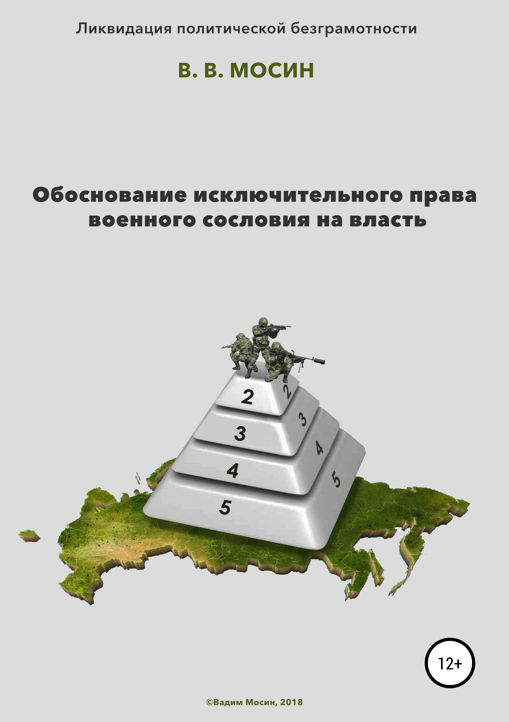Вадим Вячеславович Мосин Обоснование исключительного права военного сословия на власть
