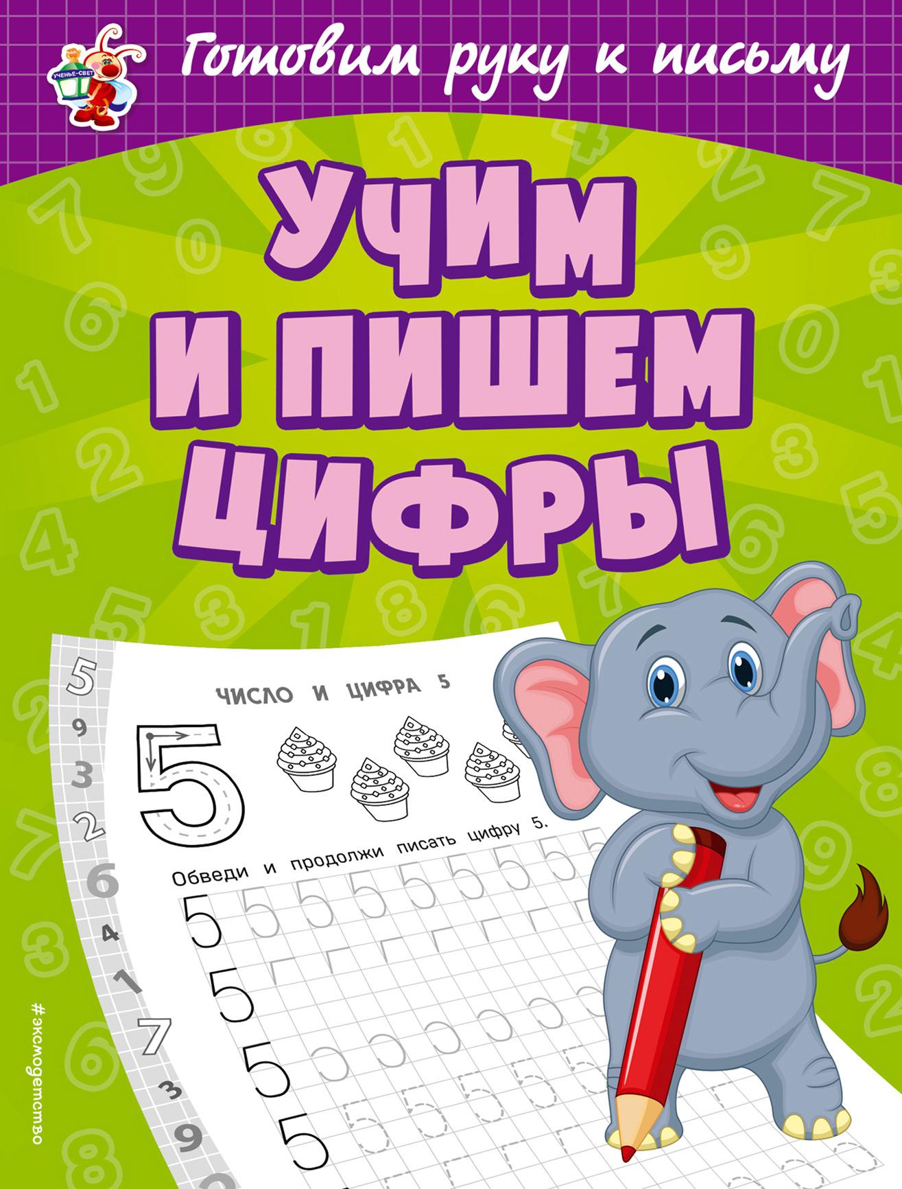 Ольга Александрова Учим и пишем цифры александрова о учим и пишем цифры
