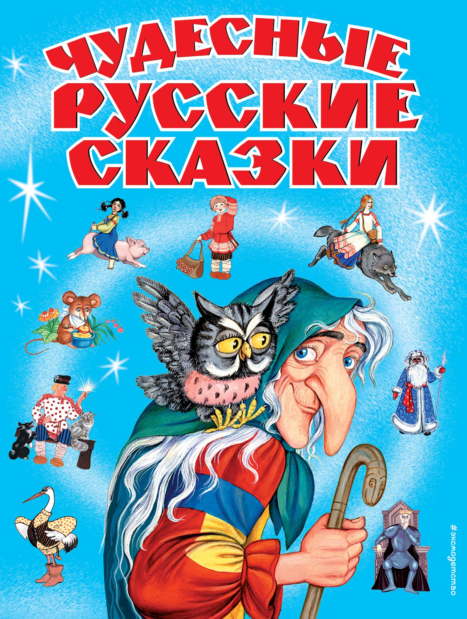 Отсутствует Чудесные русские сказки отсутствует литовские народные сказки