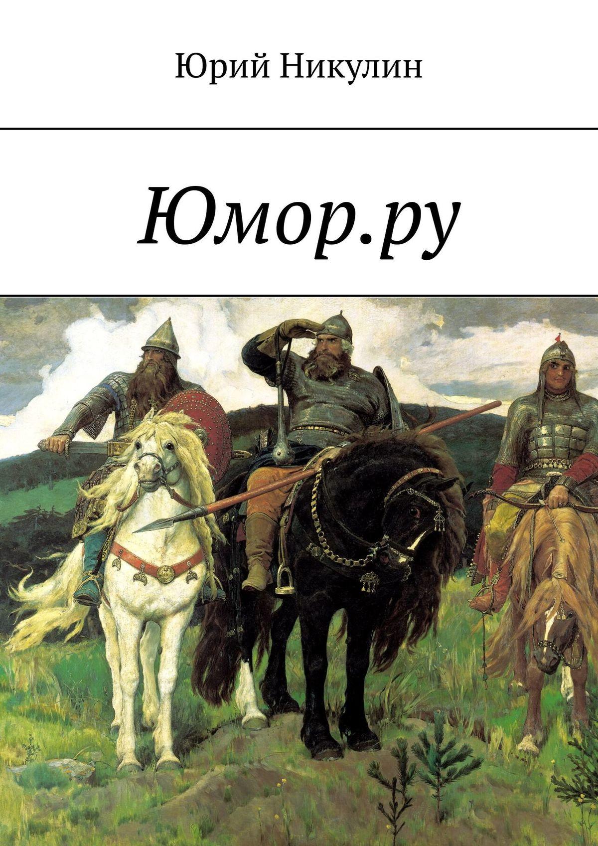 Юрий Никулин Юмор.ру цена 2017