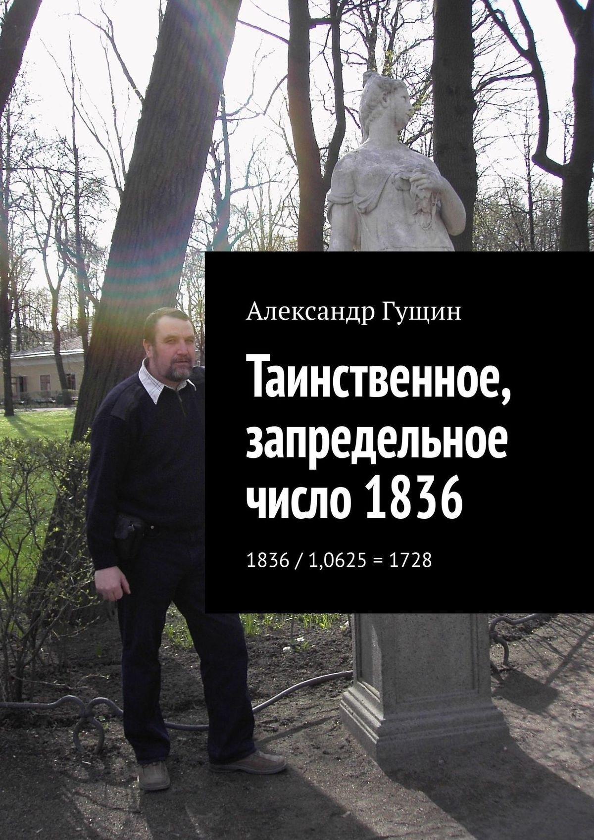 Александр Гущин Таинственное, запредельное число1836. 1836/ 1,0625=1728 александр гущин число оборотень говорят цифры