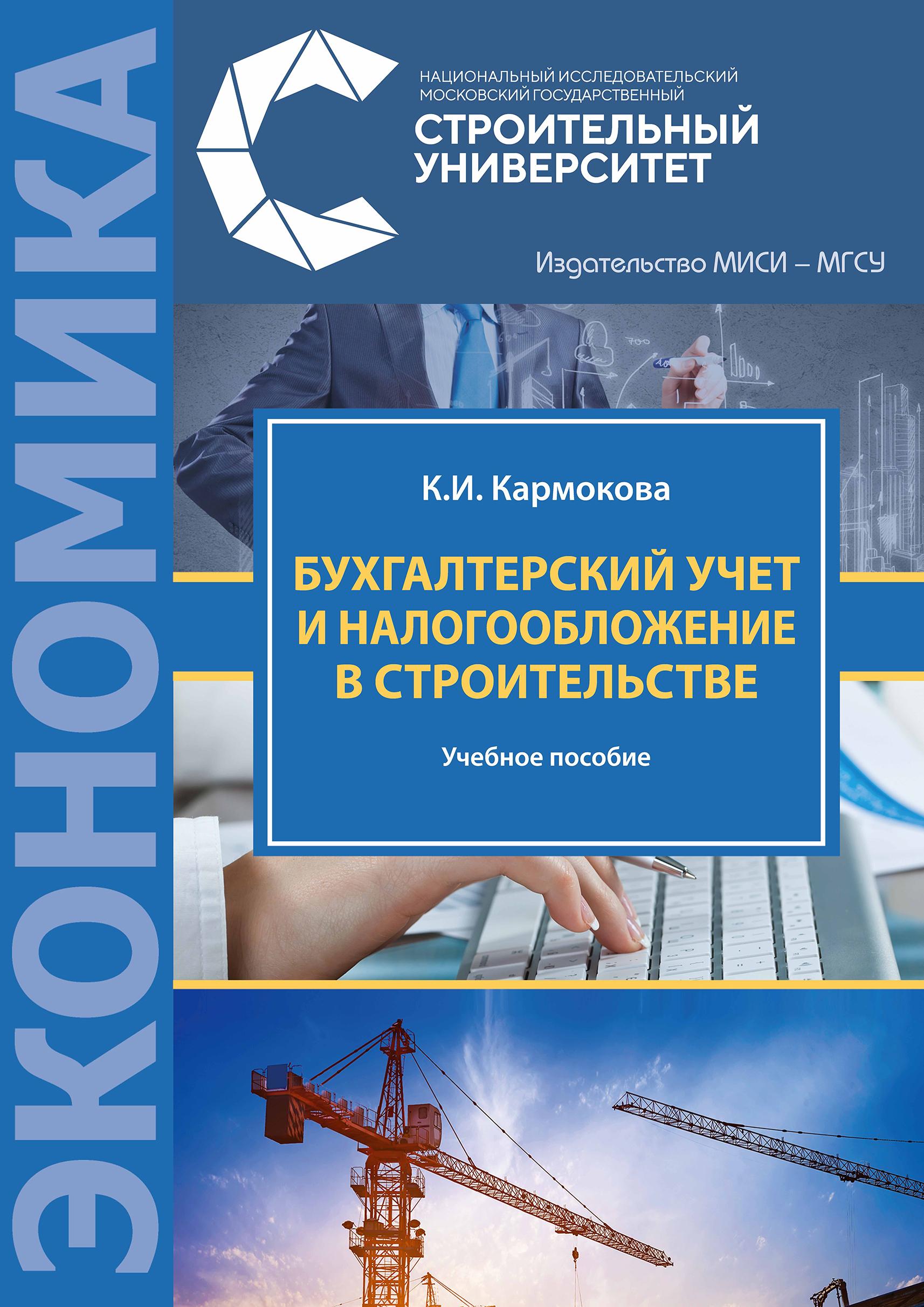 К. И. Кармокова Бухгалтерский учет и налогообложение в строительстве