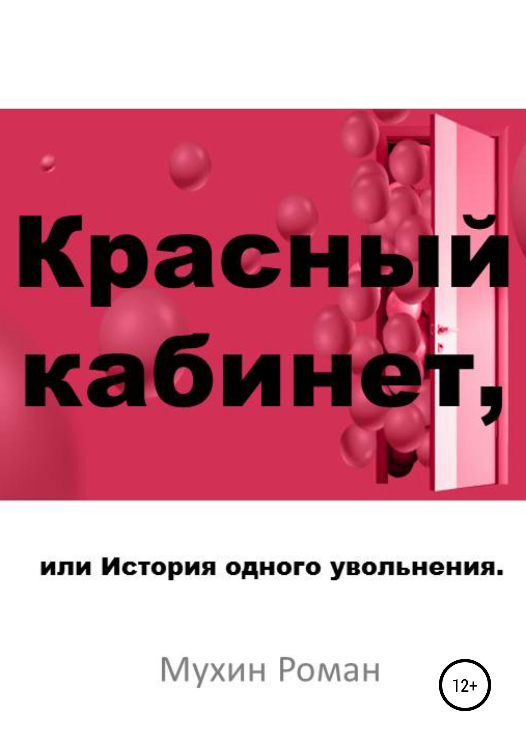 Обложка книги. Автор - Роман Мухин