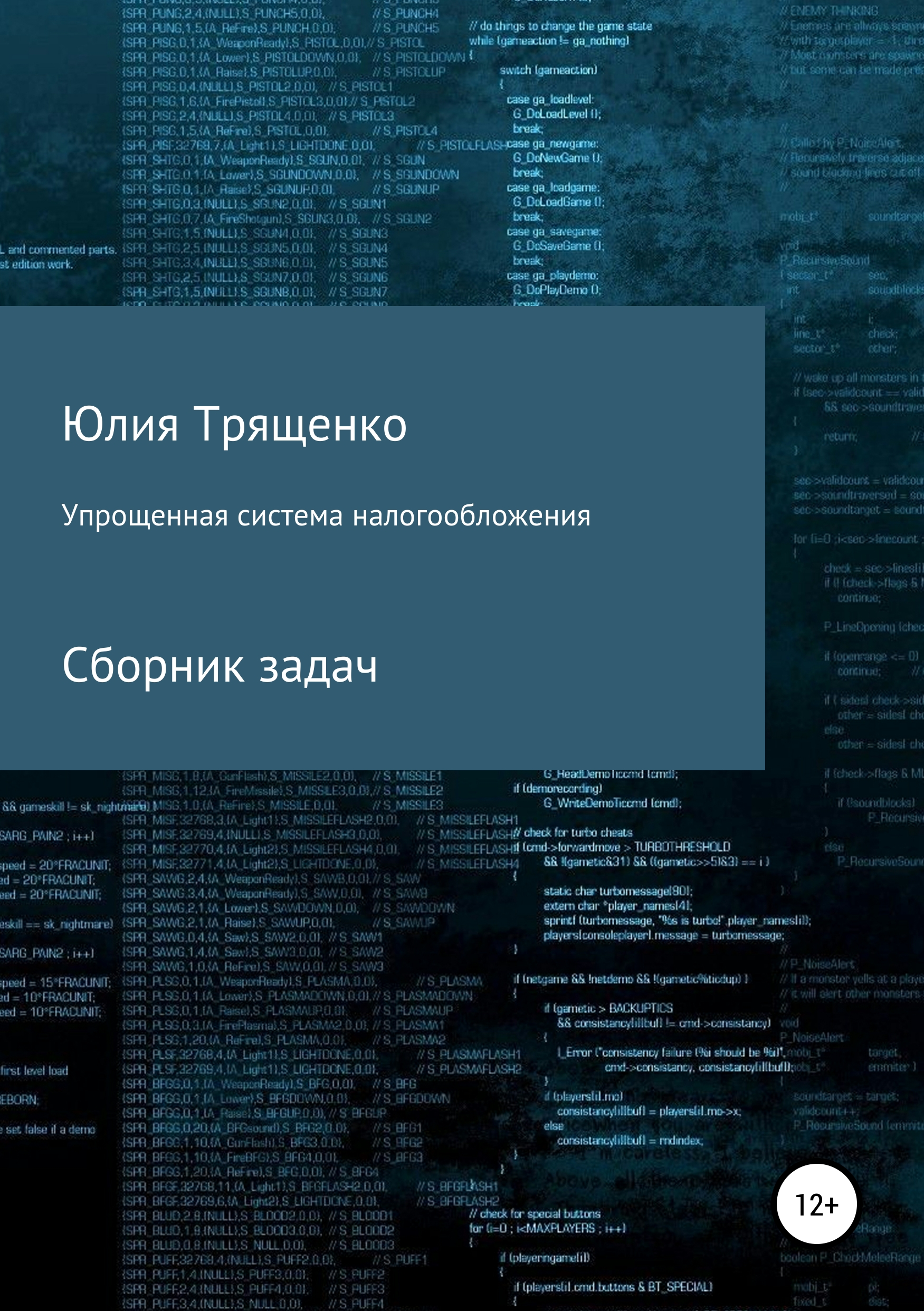 Обложка книги Упрощенная система налогообложения. Сборник задач