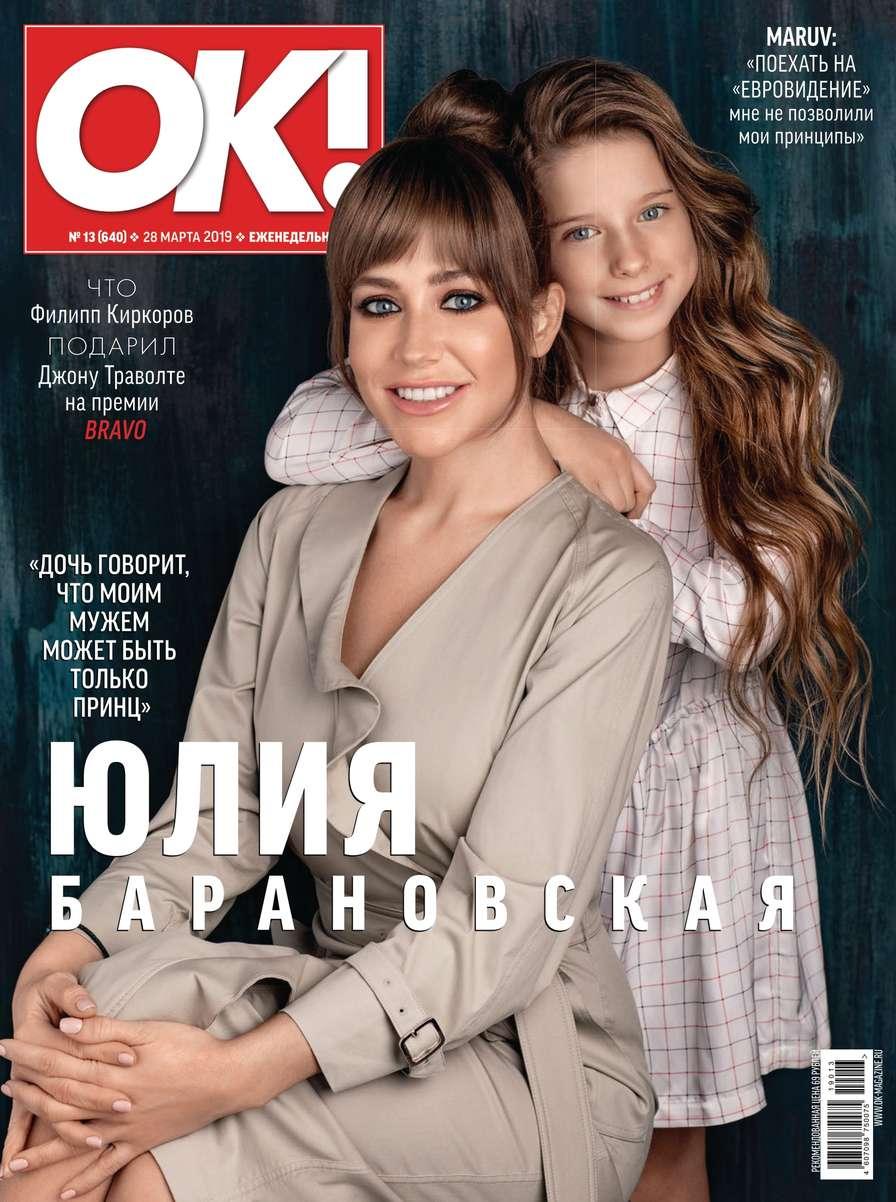 Редакция журнала OK! OK! 13-2019 редакция журнала ok ok 22 23 2019
