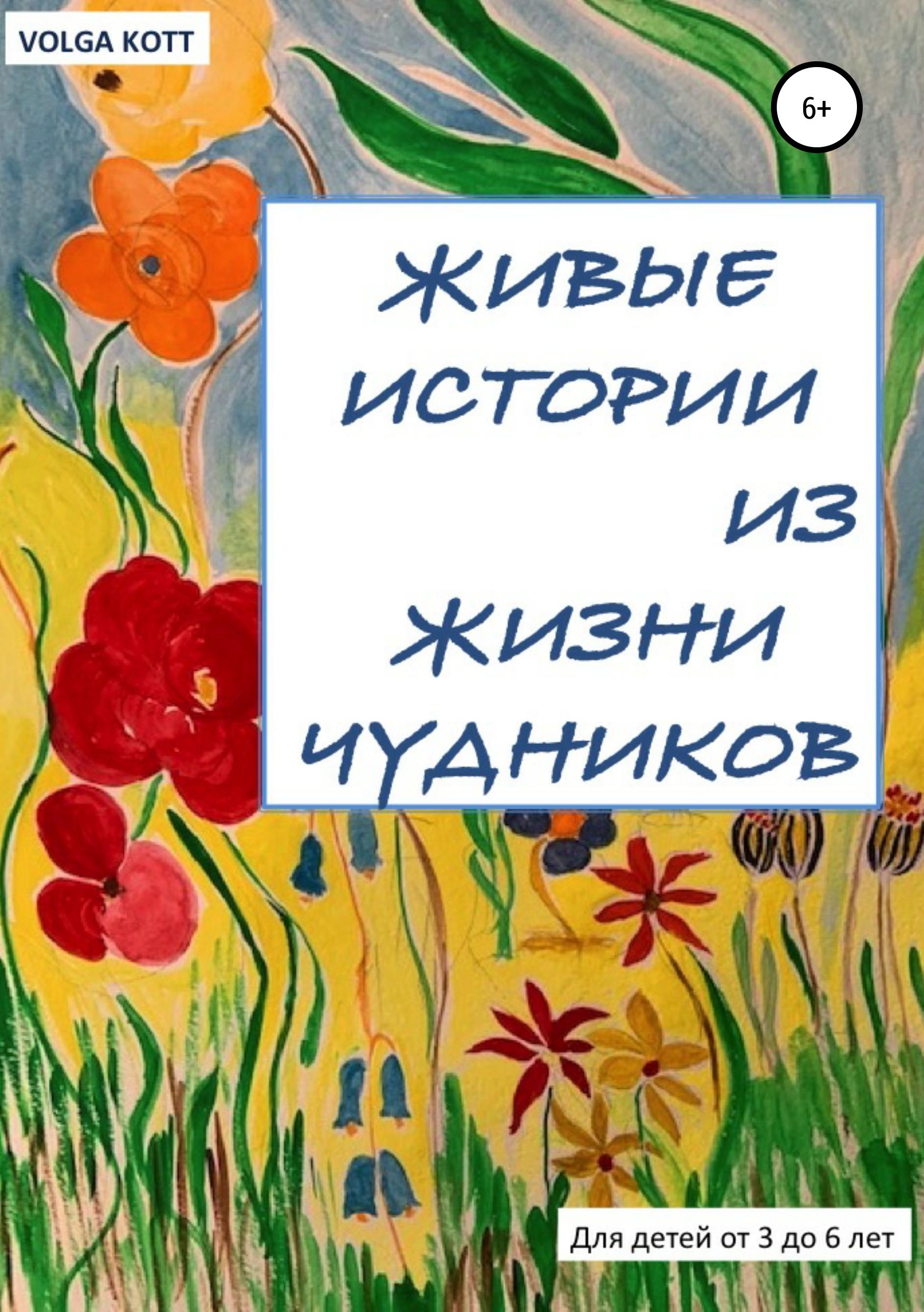 Volga Kott Живые истории из жизни чудников вытяни иона и большая рыба история о человеке который хотел убежать от бога