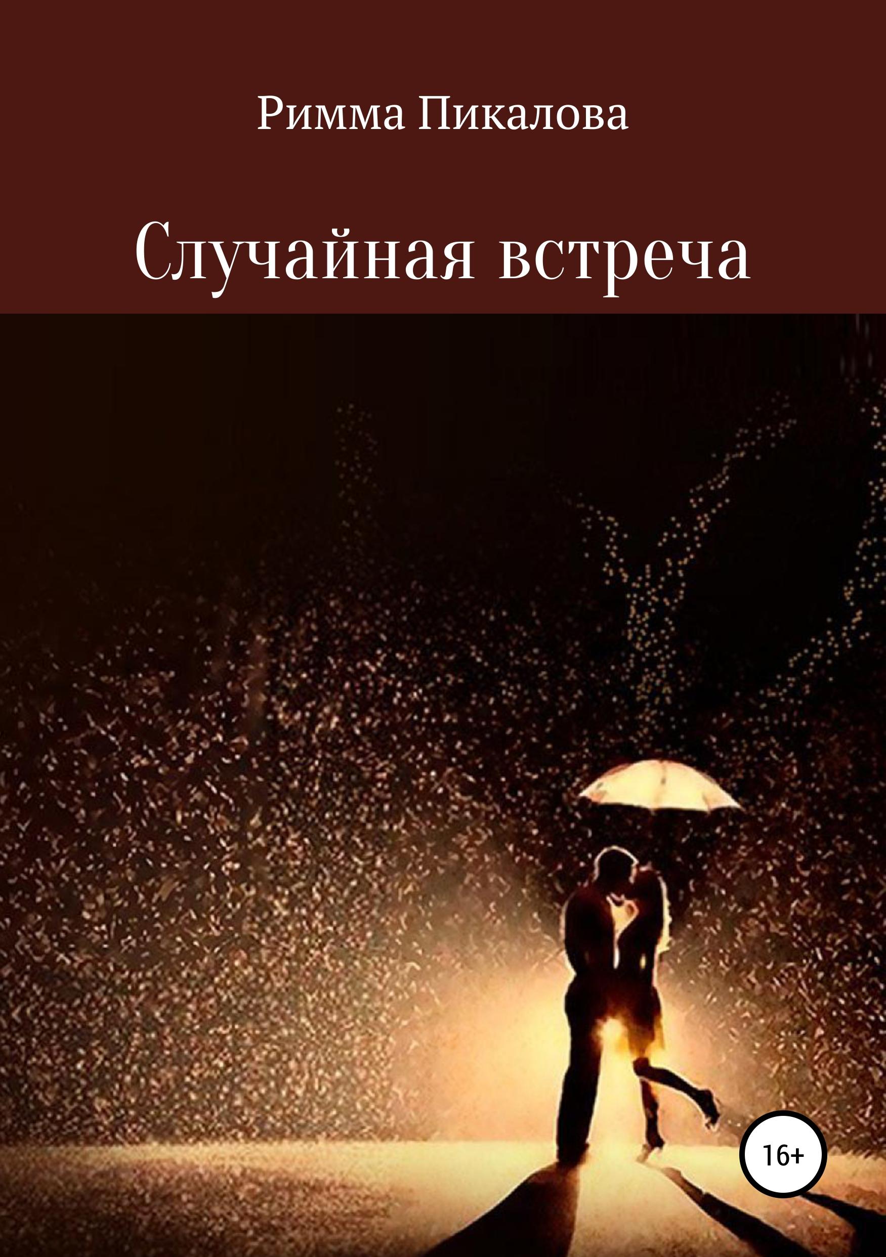 Римма Андреевна Пикалова Случайная встреча арина холина любовь как трагедия