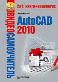 Андрей Орлов AutoCAD 2010 autocad 2010 cd